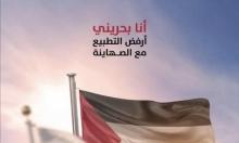 """#بحرينيون_ضد_التطبيع: رفض بحريني وعربي لـ""""اتفاق السلام"""" الإسرائيلي البحريني"""