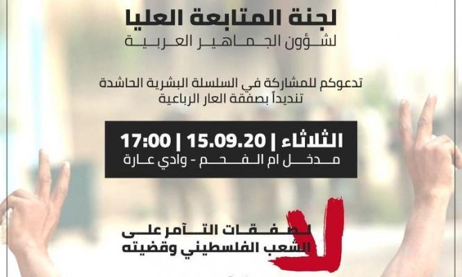 لجنة المتابعة تدعو للتظاهر ضد التحالف الإسرائيلي الإماراتي البحريني