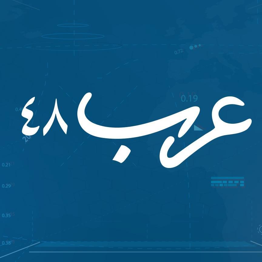 هيئة تحرير عرب ٤٨