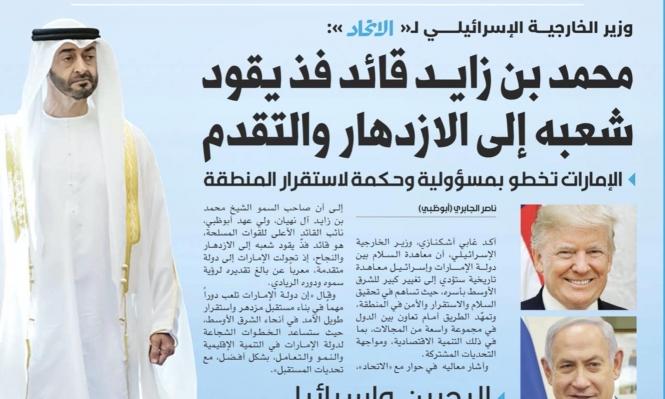 """الصحافة الإماراتية """"كاحول لافان"""".. أكثر من الإسرائيليّة"""