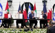 وثيقة: نص اتفاق التطبيع بين إسرائيل والبحرين