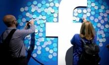 """""""فيسبوك"""" فشل في مكافحة المعلومات المضللة..حسابات زائفة للتأثير على المستخدمين"""