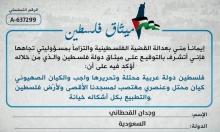 #ميثاق_فلسطين: الشعوب العربيّة ترفض التطبيع