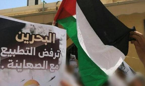 """""""جمعة غضب القدس"""": تظاهراتضد التطبيع في  البحرين"""