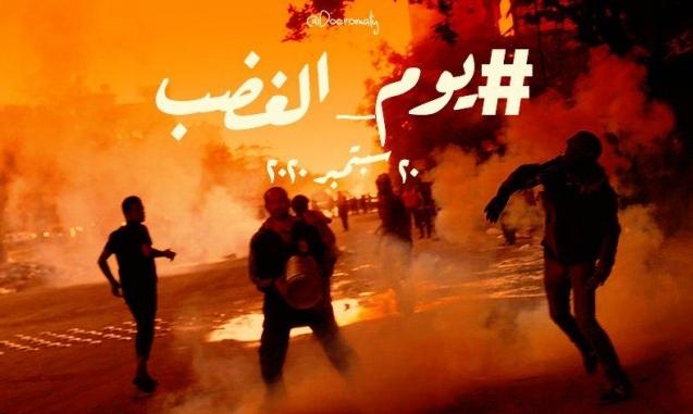 #تحت_بيوتنا_نازلين: دعوات مصريّة للاحتشاد بالشوارع الأحد