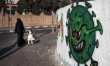 9 وفيات و683 إصابة جديدة بكورونا بالضفة وغزة