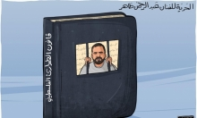#أنقذوا_الظاهر: حملة تطالب بالإفراج عن صحافي تعتقله السلطة