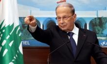 لبنان: عون يقترح إلغاء التوزيع الطائفيّ للوزارات