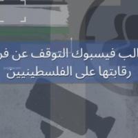 """حملة إلكترونيّة تطالب """"فيسبوك"""" بالتوقف عن فرض الرقابة على الفلسطينيين"""