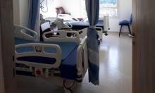 أقسام كورونا في الناصرة: 41 مريضا بينهم 29 بحالة خطيرة