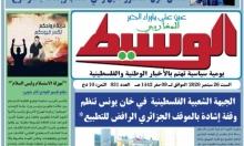 """صحيفة جزائريّة تغير شعارها لـ""""صحيفة تهتم بالشأن الوطني وفلسطين"""""""