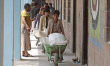9 ملايين يمني تضرروا جراء خفض برامج المساعدات