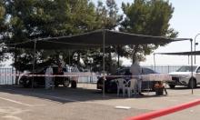 كورونا: وفاة مسنّة من كفر قرع و9,241 إصابة نشطة في البلدات العربية