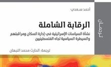 """""""الرقابة الشاملة"""" لأحمد سعدي... جديد سلسلة """"ترجمان"""" للمركز العربيّ"""