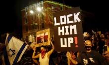لجنة القانون بالكنيست تصادق على تعديل يقيد المظاهرات ضد نتنياهو