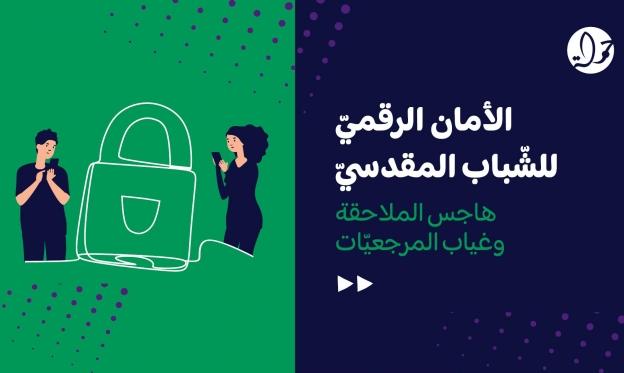 """""""حملة"""" يصدر تقريرا حول الأمان الرقمي للشباب المقدسي"""
