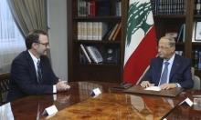لبنان يعلن عن مفاوضات مقبلة مع إسرائيل لترسيم الحدود البحرية والبرية