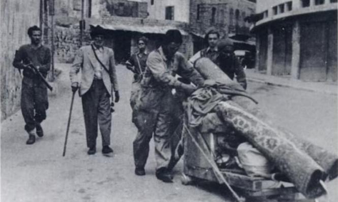خلال النكبة: نهب اليهود لأملاك العرب وسيلة لإفراغ البلاد منهم