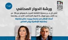 """""""عرب 48"""" وجمعية الثقافة العربية يُعلنان بِدءَ التسجيل لورشة """"الحوار الصحافيّ"""""""