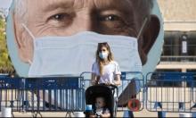 تخفيف التقييدات بدءًا من الأسبوع المقبل؟ تفاؤل حذر في جهاز الصحة الإسرائيلي