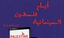 """مهرجان """"أيام فلسطين السينمائية"""" يُفتتح هذا الشهر بظلّ كورونا"""