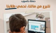 """""""نتبرع من مالنا؛ نحمي طلابنا"""": أكثر من 400 طالب بدون حاسوب بالبعنة"""