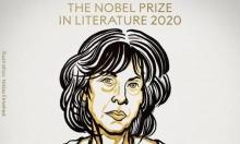 نوبل للآداب: فوز الشاعرة الأميركية لويس غلوك لعام 2020