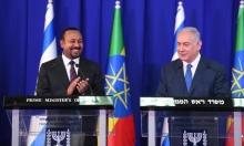 محادثة بين نتنياهو ونظيره الأثيوبيّ
