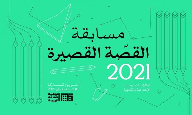 """""""الثقافة العربية"""" تُطلق مسابقة القصة القصيرة لطلاب المدارس لعام2021"""