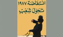 """""""انتفاضة 1987 تحوّل شعب"""": كتاب جديد لمؤسسة الدراسات الفلسطينية"""