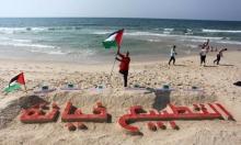 فلسطين القنبلة والتحدي