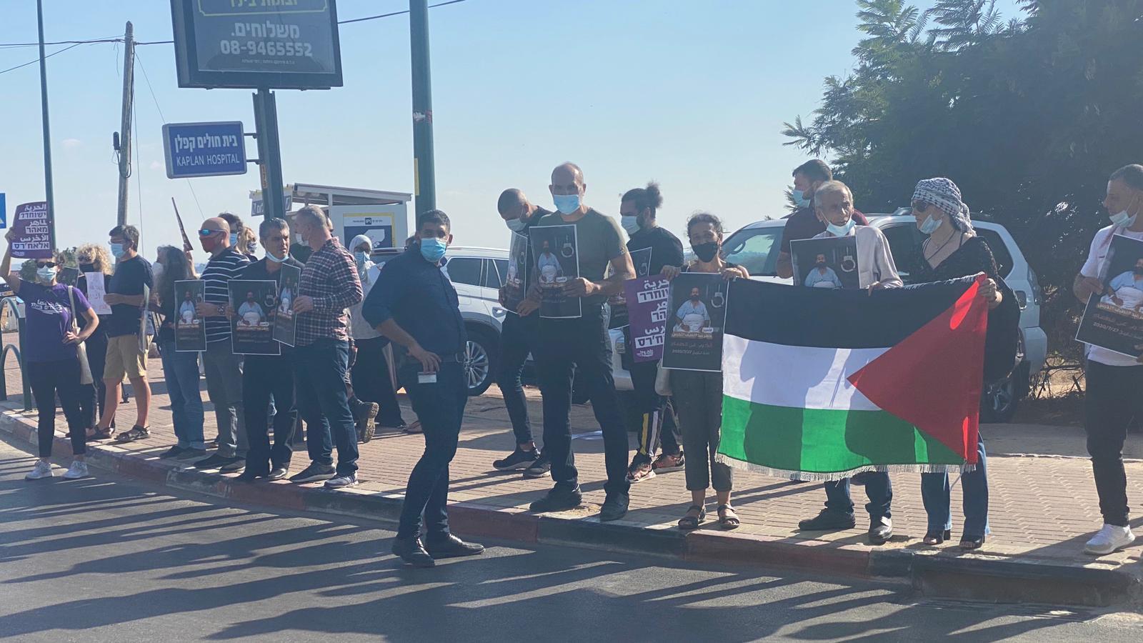 تظاهرة أمام مستشفى كابلان دعمًا للأسير ماهر الأخرس