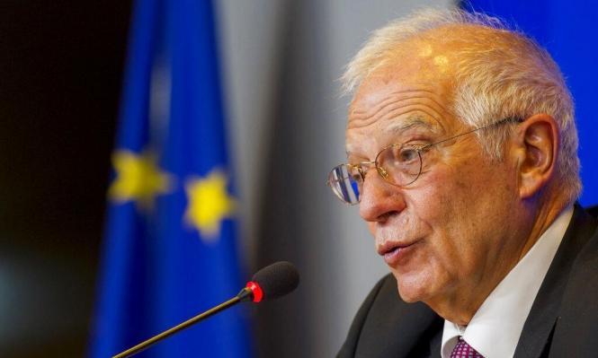 بوريل يطالب الاحتلال بوقف قرارات توسيع الاستيطان
