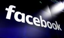 """ما هو دور """"فيسبوك"""" في الانتخابات الرئاسية الأميركية؟"""