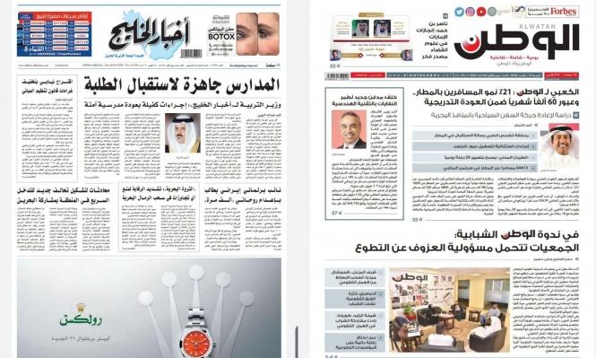 زيارة الوفد الإسرائيلي إلى البحرين: لا احتفاء صحافيًا