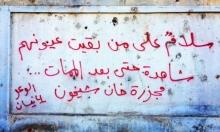 """تقرير يكشف """"حيل"""" النظام السوري للاحتفاظ بترسانته للأسلحة الكيميائية"""
