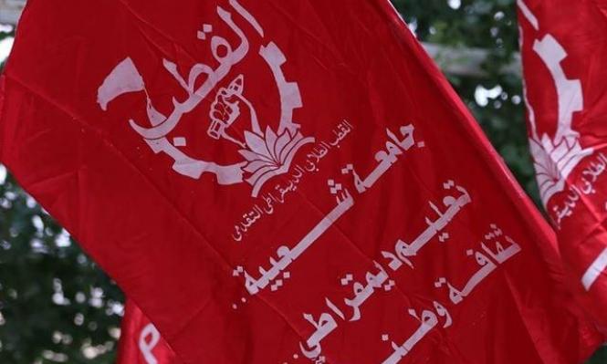 """الاحتلال يعتبر كتلة """"القطب"""" الطلابية """"إرهابية"""" ويعلن ملاحقة ناشطيها"""