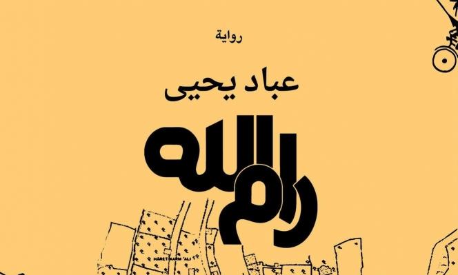 """""""رام الله"""": عمل روائي جديد لعبَّاد يحيى"""