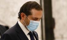عودة سعد الحريري: التكليف لا يعني التأليف