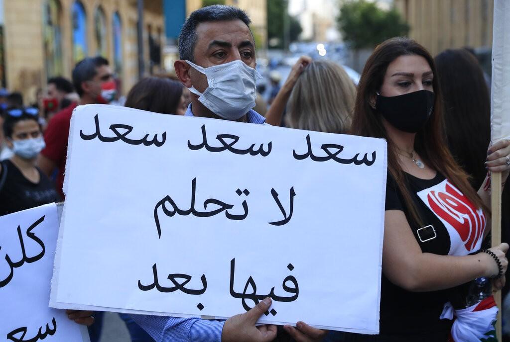 تظاهرة ضد عودة الحريري (أ ب)