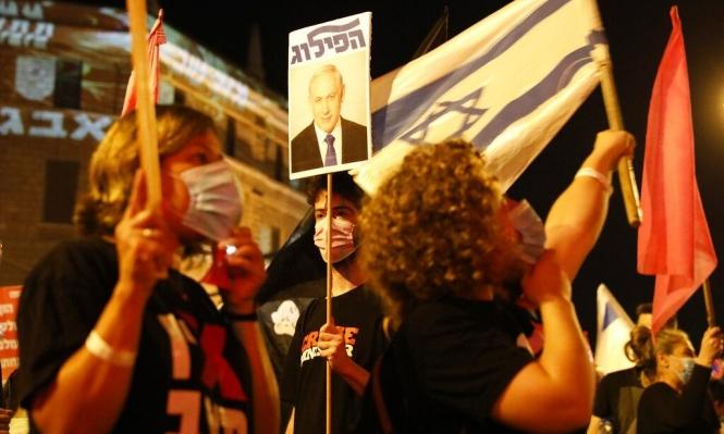 المئات يتظاهرون ضد نتنياهو ومواجهات مع الشرطة