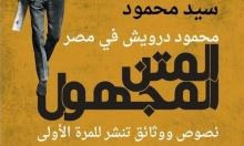 """""""محمود درويش في مصر - المتن المجهول""""... نصوص ووثائق تنشر للمرة الأولى"""