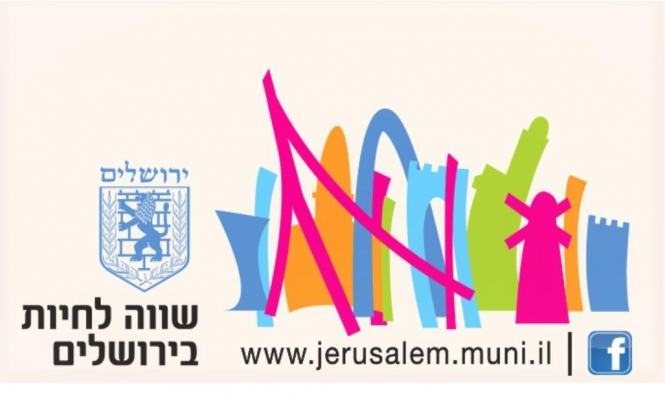 مركز جماهيريّ في القدس... لماذا يوزّع حاويات نفايات على الفلسطينيّين؟