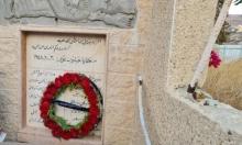 أهالي عيلبون يحيون الذكرى الـ72 لمجزرة القرية.. بإجراءات مختصرة