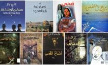 المقدسيّون وقضاياهم في الرواية العربيّة