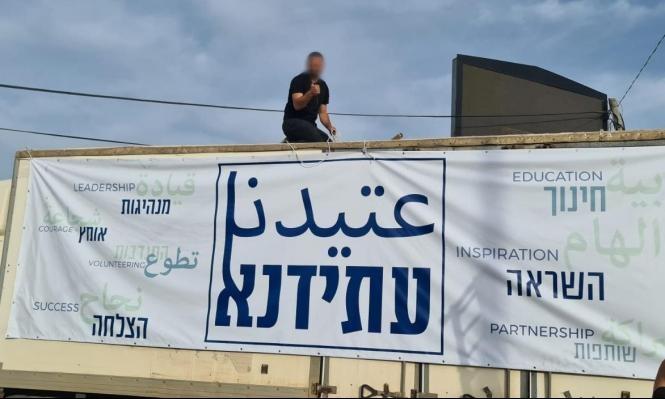 """طمرة: اللجنة الشعبيّة تحذّر من محاولة جمعيّة """"عتيدنا"""" أسرلة الشباب العرب"""