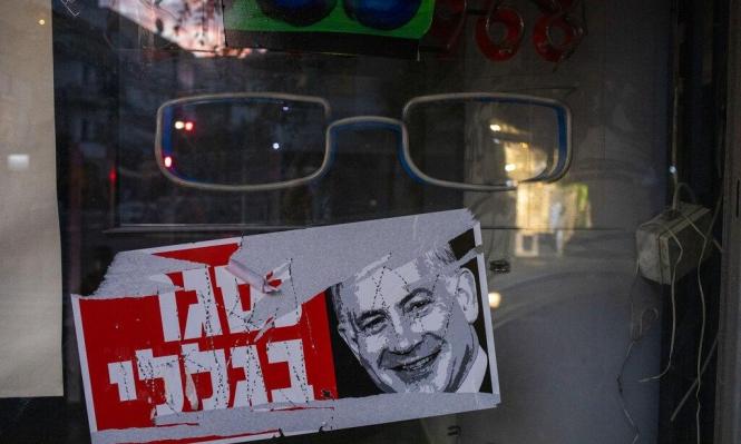 """نسبة البطالة 23%: """"إسرائيل على شفا كارثة اقتصادية"""""""