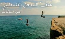 ملفّ الساحل الفلسطينيّ | دعوة استكتاب