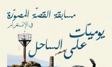 """""""الثّقافة العربيّة"""" تُطلق مسابقة القصّة المصوّرة """"يوميّات على السّاحل"""""""