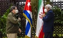 إيران وكوبا تتحالفان ضد العقوبات الأميركيّة